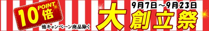 小樽フィッシャーマンズキッチン創立祭フェア 糖質制限食【全品ポイント10倍】キャンペーン