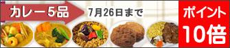 暑い日にはカレーで元気!糖質制限カレー【ポイント10倍】キャンペーン