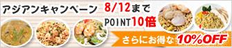 糖質制限食キャンペーンで夏を楽しもう!アジアン・メニュー【ポイント10倍】キャンペーン