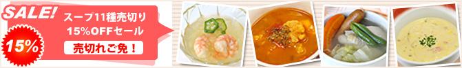 糖質制限食スープ大特価15%OFFキャンペーン 在庫売り切りセール