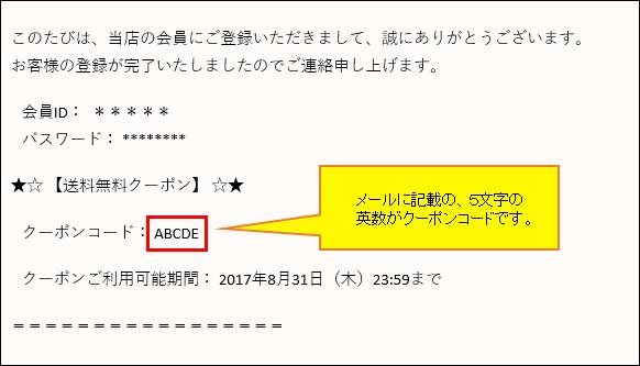 会員登録メール