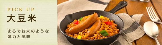 糖質制限大豆米 〜まるでお米のような風味と食感〜