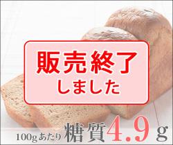 糖質オフ北海道ふすま食パン