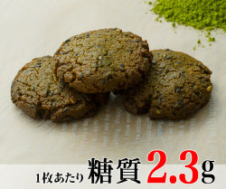 抹茶クッキー(5枚入り)