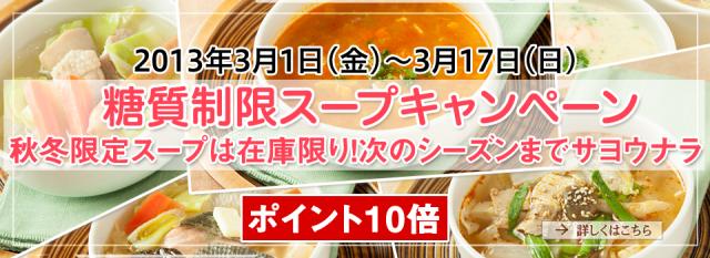糖質制限スープポイント10倍キャンペーン