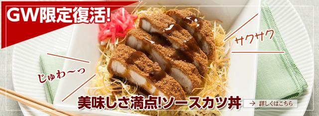 期間限定復活!奇跡のソースカツ丼