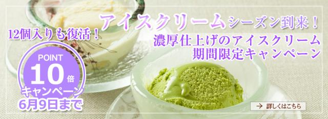 糖質制限アイスクリーム ポイント10倍キャンペーン