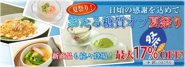糖質制限スペシャルキャンペーン 『おたる糖質オフ夏祭り』