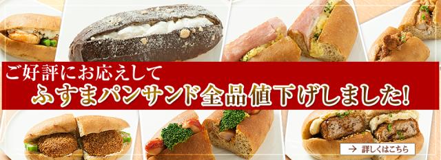 糖質制限サンドウィッチシリーズ価格改定のお知らせ