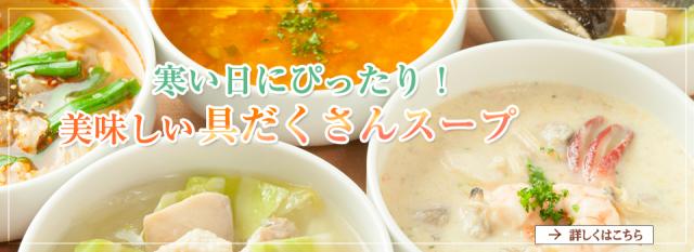 秋冬限定商品 『糖質制限スープ』4種発売