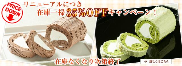 糖質制限食 ローカーボロールケーキ大特価35%OFFキャンペーン 在庫売り切りセール