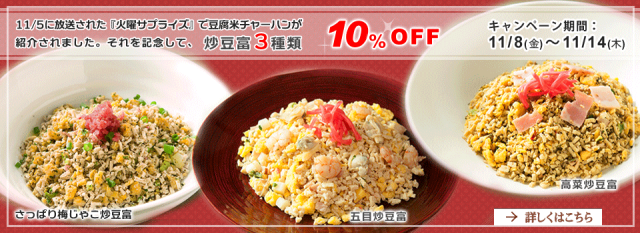 炒豆富キャンペーン!炒豆富3種類が期間限定10%OFFで販売。