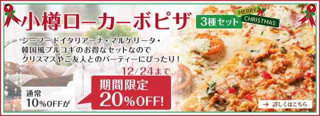 12/24まで限定『小樽ローカーボピザ3種<20%OFF>セット』発売