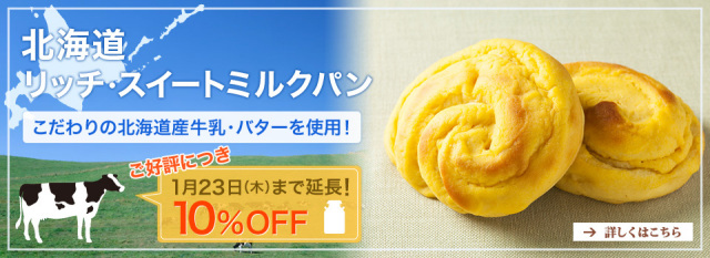 年の初めから北海道づくし第1弾!『北海道リッチ・スイートミルクパン』を期間限定10%OFFで販売