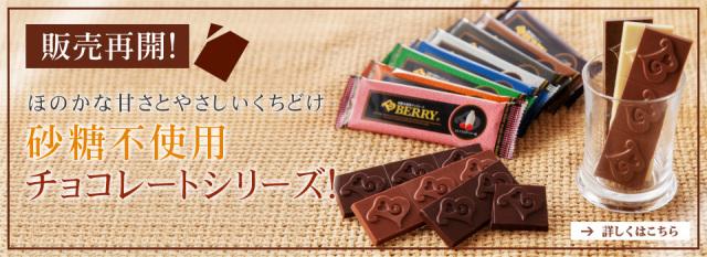 砂糖未使用チョコレートの販売再開のお知らせ