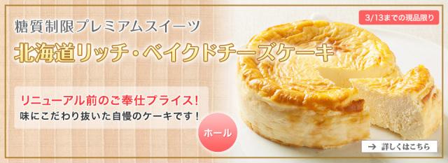 リニューアルに伴い、現品限りの売切りキャンペーン『リッチレアチーズケーキとベイクドチーズケーキ』を特別価格でご提供
