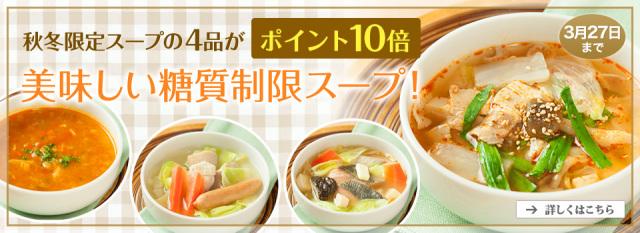 秋冬限定スープがポイント10倍