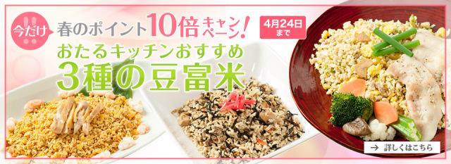 オススメの豆富米3種類がポイント10倍!小樽フィッシャーマンズキッチン自慢の豆富米キャンペーンは4月24日(木)まで