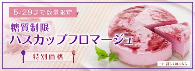 『ハスカップフロマージュ(ホールタイプ)』販売終了に伴い、5月29日まで数量限定で特別価格にてご提供