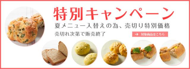 『6商品が特別価格』糖質制限 夏メニュー入替えキャンペーン