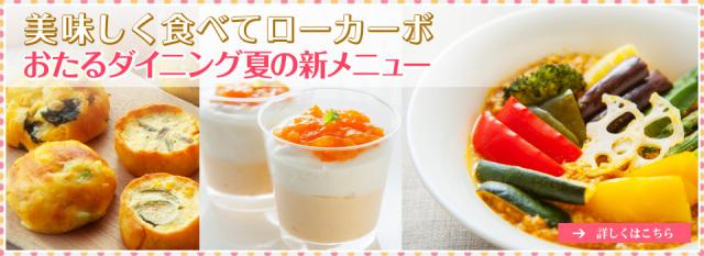 夏の新メニュー 13商品一斉発売