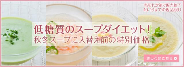 秋冬スープ入替え直前キャンペーン低糖質スープ4種類を現品限り特別価格でご提供