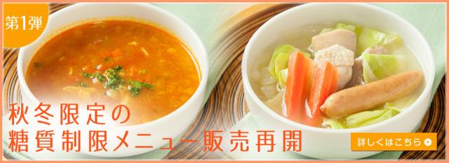 秋冬限定商品 『糖質制限スープ』販売再開