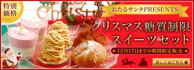 人気スイーツ4種類を『クリスマス糖質制限スイーツセット』として、数量限定発売