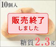 【糖質制限】ふすまロールパン(10個セット)