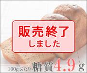 糖質オフ 北海道ふすま食パン(1斤)