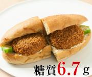 【糖質制限】スパイシーカレーコロッケサンド