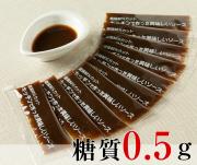 糖質80%カット キッチンで作った美味しいソース(10g×10パック)