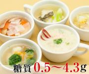 【糖質制限】特撰スープ5種セット