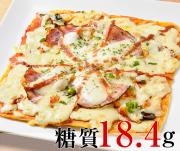【ローカーボピザ】マルゲリータ