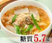【秋冬限定】食べる糖質オフスープ 野菜たっぷり!アツアツ豚バラ豆富チゲ