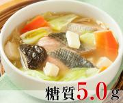 【秋冬限定】食べる糖質オフスープ 旬をお届け!北海鮭 石狩スープ