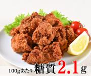 大豆粉唐揚 おたるザンギ(増量300g)