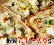 おたるローカーボピザ 3種セット