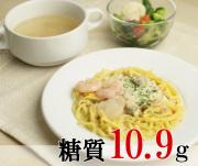 洋定食 特製パスタ麺 クラムクリームパスタセット