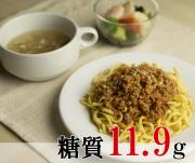 洋定食 特製パスタ麺 ボロネーゼパスタセット
