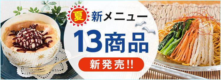 夏の新メニュー13商品を一斉発売!