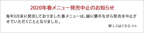 春メニュー発売中止のお知らせ